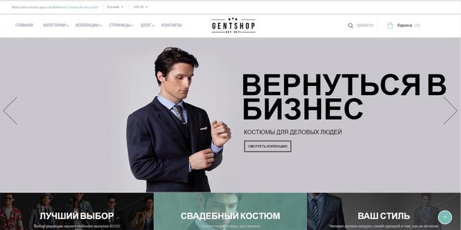 2f33e7d4be9 Интернет-магазин модной одежды GentShop